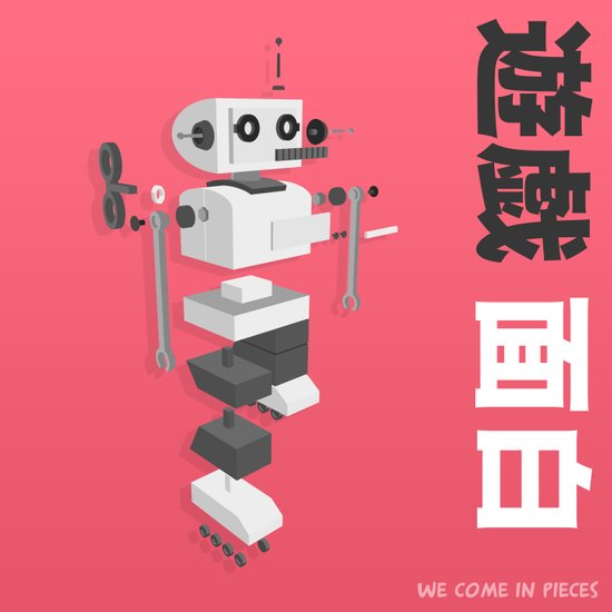 We Come in Pieces  Art Print