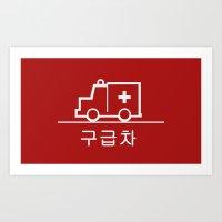 Ambulance - Korea Art Print