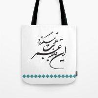 Persian Poem - Life flies by Tote Bag