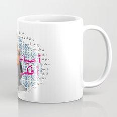Sometimes I wonder Mug