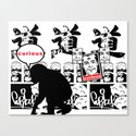 Curious On The Wall Canvas Print
