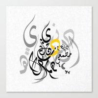 Arabic love Canvas Print