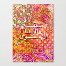fayrouz nassam Canvas Print