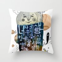 U & Me Throw Pillow