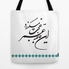 Persian Poem - Life flies by Tote Bag