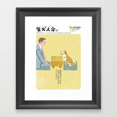 Shibakenjinkai No.006 Japanese chess Framed Art Print