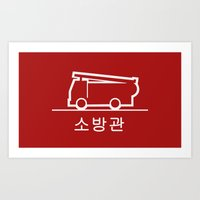 Keep Clear - Korea Art Print