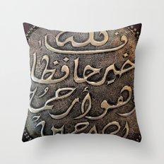 Arabic - Quran Throw Pillow
