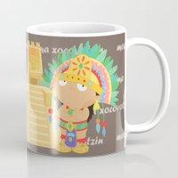 Moctezuma Xocoyotzin Mug