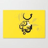 Arabic Canvas Print