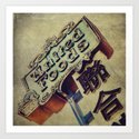 United Foods Neon Sign, Chinatown Art Print
