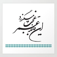 Persian Poem - Life flies by Art Print