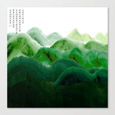 山秀谷 Canvas Print