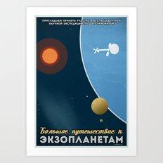 Big journey to exoplanets Art Print
