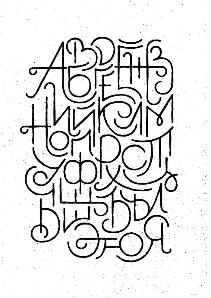 This is a picture of Ridiculous Printable Russian Alphabet
