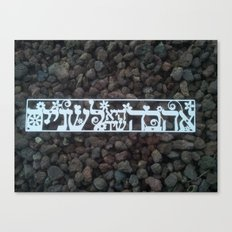 Love is a song for two- Hebrew song lyric Canvas Print