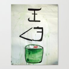 I love sushi !  Canvas Print