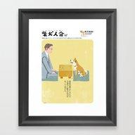 Framed Art Print featuring Shibakenjinkai No.006 Ja… by Tatsuro Kiuchi