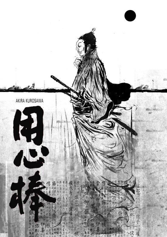 Yojimbo! Canvas Print