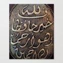 Arabic - Quran Canvas Print