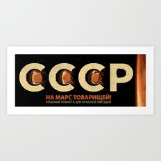To Mars Comrades Art Print