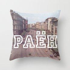 PAEH2 Throw Pillow