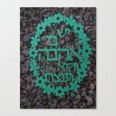 I have love inside of me and it will win- Hebrew song lyric Canvas Print