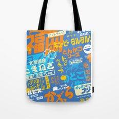 Cardboard Box Japan Tote Bag