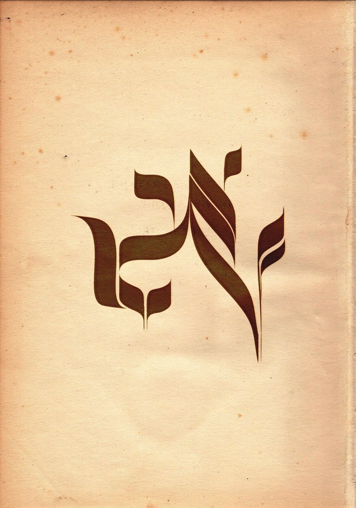 Hebrew Calligraphy Art Print By Guy Tamam Society6