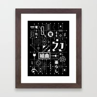 Electric Power Suite In The Key of C Framed Art Print