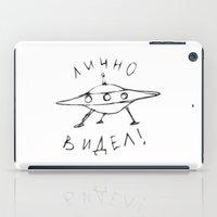ЛИЧНО ВИДЕЛ! iPad Case