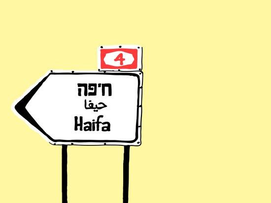 Haifa This Way Art Print