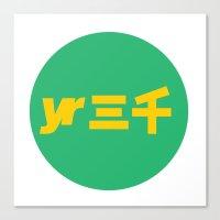 year3000 - Yellow/Green Logo Canvas Print