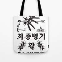 SORRY I MUST LIVE - DUEL… Tote Bag