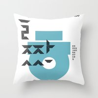 vol.3 nº1 Throw Pillow