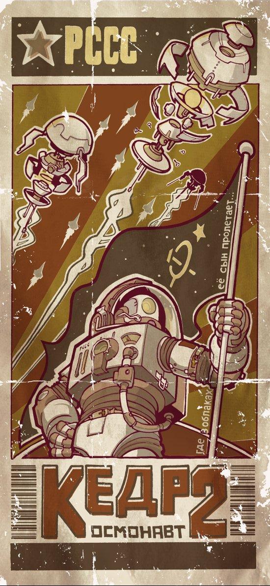 Kosmonavt Kedr Canvas Print