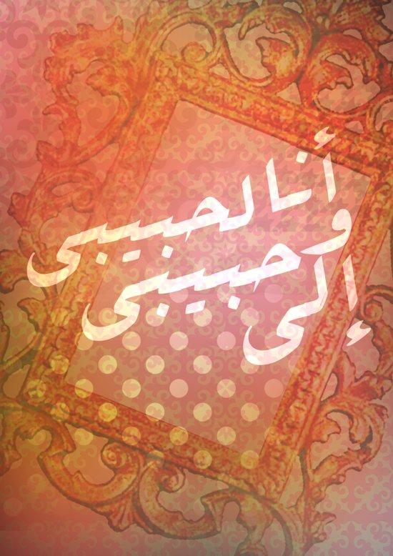 fayrouz Art Print