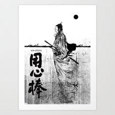 Yojimbo! Art Print