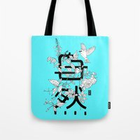 Shizen wrapped in nature_Blue Tote Bag