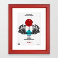 Il Popolo Framed Art Print
