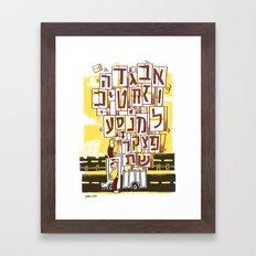 אבג Framed Art Print