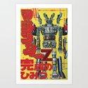 Manga 01 Art Print