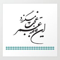Persian Poem - Life flies by Art Print