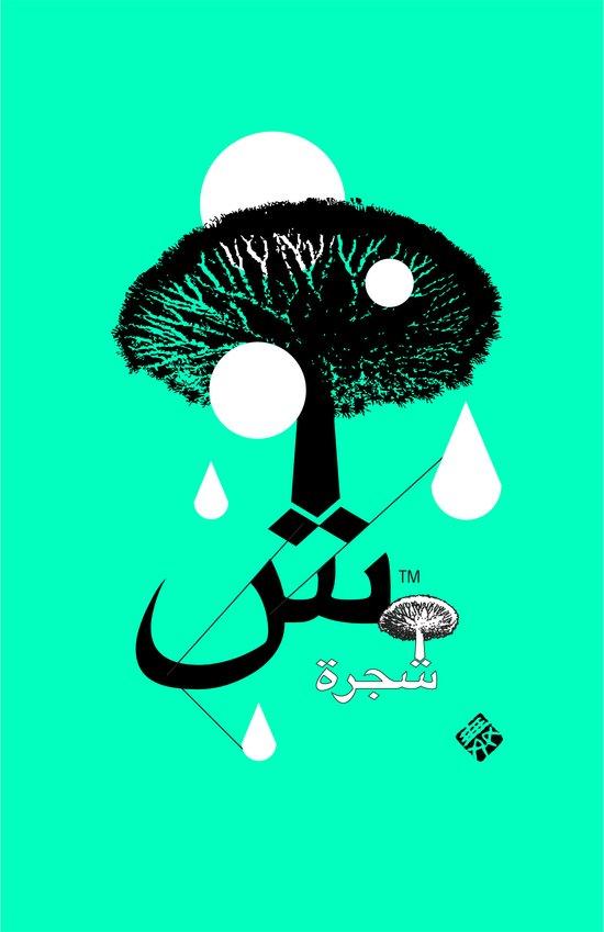SHAJARAH شجرة Art Print