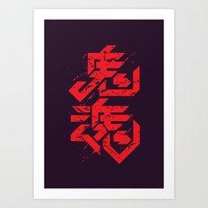 Ghost 鬼魂 Art Print