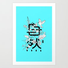 Shizen wrapped in nature_Blue Art Print