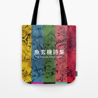 The Clouds Float North Tote Bag