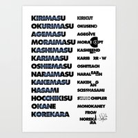 Graphic Exercise, : Japanese Indonesian English Art Print