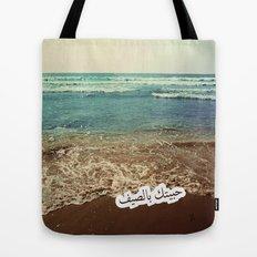 Beirut Beach Tote Bag