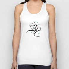 Persian Poem - Life flies by Unisex Tank Top